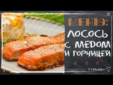 Рецепт Вкуснейший рецепт - Лосось с мёдом и горчицей. Рецепты в духовке Рецепты | ГУРМАН