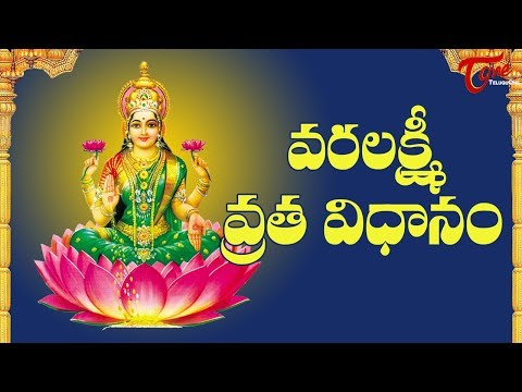 Sri Varalakshmi Vratam - Varalaxmi Puja - Sravana Lakshmi Puja