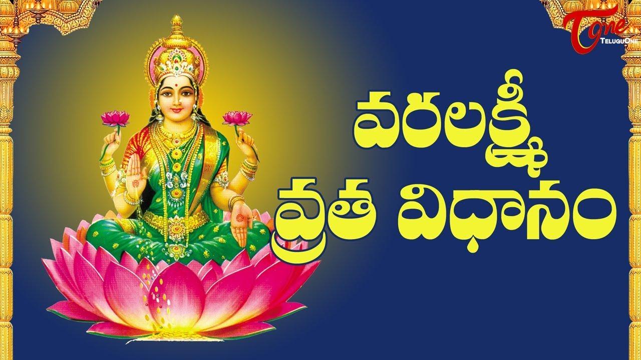 Varalakshmi Vratam Pooja Vidhanam 2019 | Sravana Masam | Sravana Masam Pooja