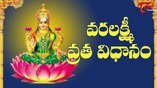 Sri Varalakshmi Vratham Pooja Vidhanam - Varalaxmi Puja - Sravana Lakshmi Puja