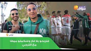 جماهير الرجاء تستفز الوداديين بتونس: