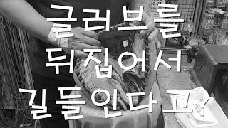 포수미트길각잡기후리뷰-뒤집어서길들이기