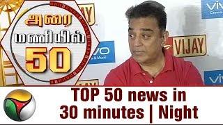 TOP 50 news in 30 minutes | Night 26-05-2017 Puthiya Thalaimurai TV News