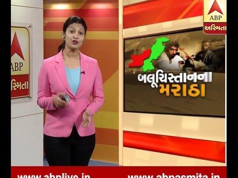 Asmita Vishesh : Baluchistan na Maratha