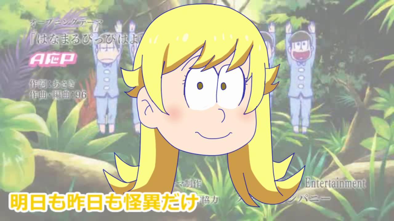 【おそ松さんOP】化物語6キャラで歌ってみた【声真似】