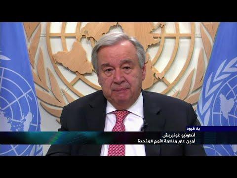 -بلا قيود- مع أنطونيو غوتيريش الأمين العام لمنظمة الأمم المتحدة  - 20:58-2020 / 6 / 28