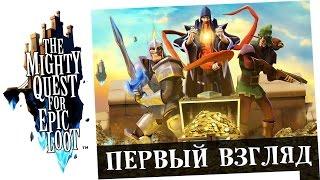 MQEL Первый взгляд на игру The Mighty Quest for Epic Loot Обзор - Рецензия - Летсплей