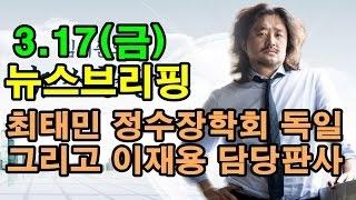 3.17(금) 김어준의 뉴스공장 뉴스브리핑