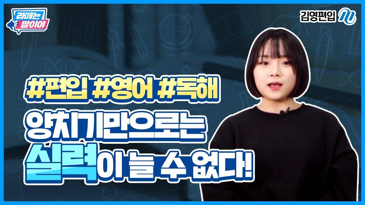 한국외대 편입 성공, 영어 파트별 공부방법 공개!!