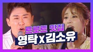 트로트 맛집 2편 영탁 X 김소유