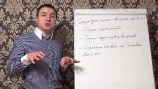 Евгений Грин — Структура книги — вопросы — ответы