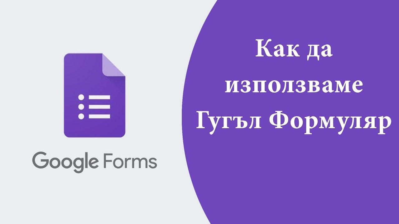 0 Vvedenie V Gugl Formulyar Google Forms Youtube