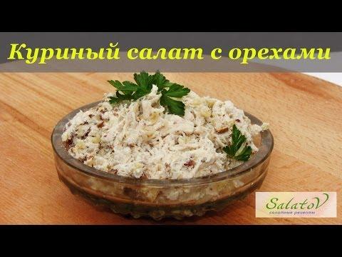 рецепт Салат с куриной грудкой и орехами
