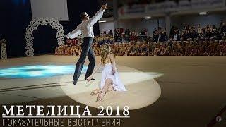 """Rhythmic Gymnastics Tournament Metelitsa 2018 Показательные выступления """"Помолимся за родителей"""""""