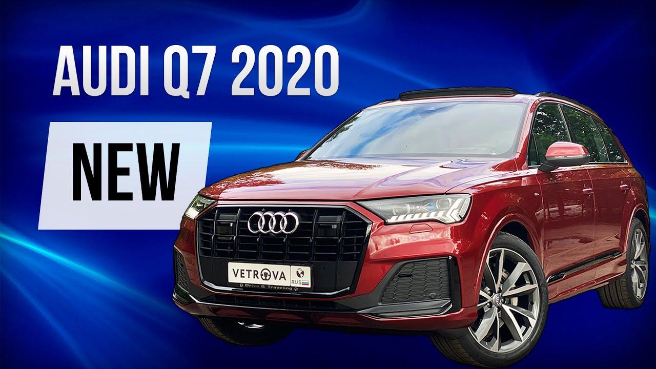 Q7.NEW АВТО Ауди Q7 2020 года. НОВЫЙ КРОССОВЕР АУДИ Q7.ТЕСТ ДРАЙВ Audi Q7, ВИДЕО ОБЗОР, ОТЗЫВЫ О Q7