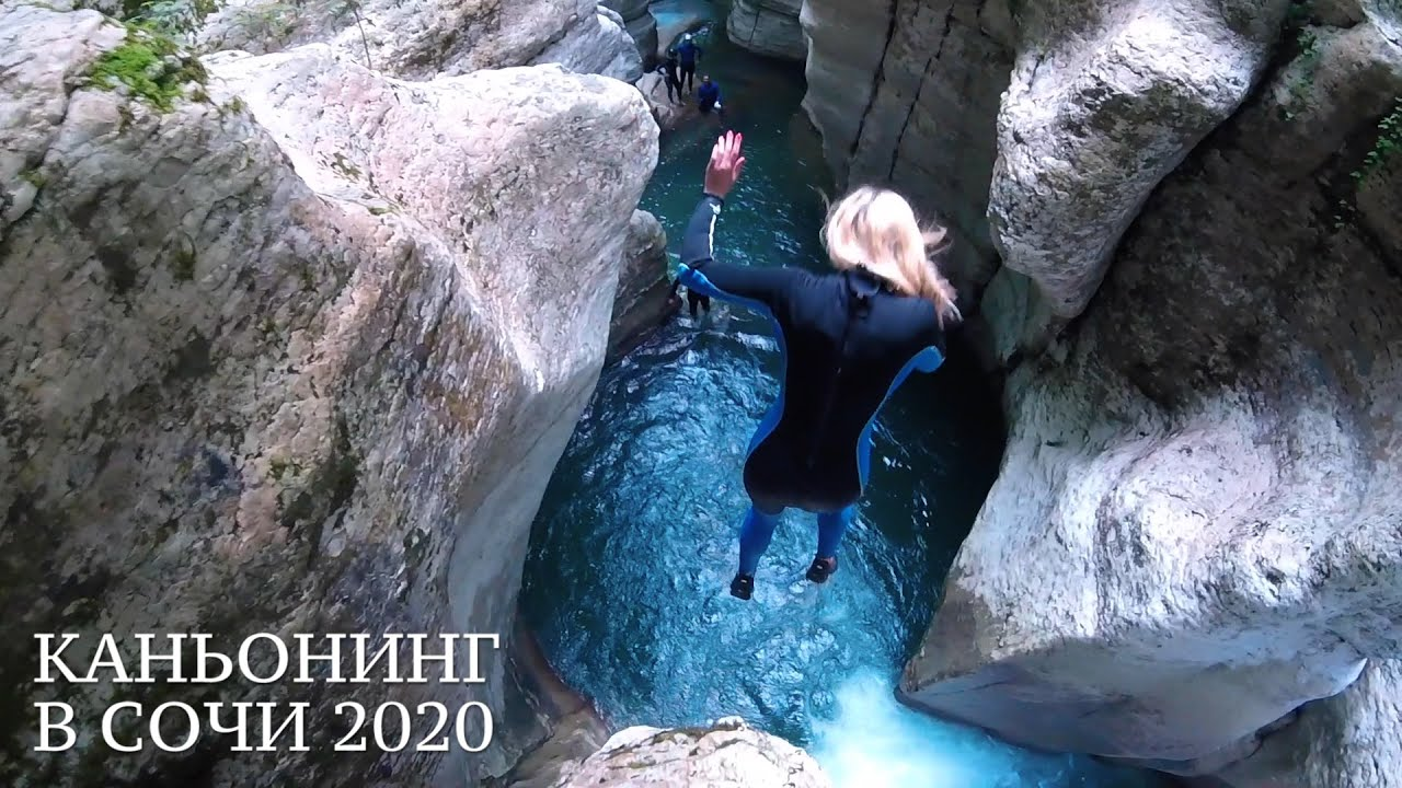Каньонинг в Сочи 2020. Открытие сезона - YouTube