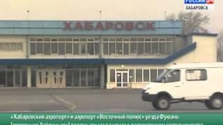 Вести-Хабаровск. Сотрудничество с аэропортом