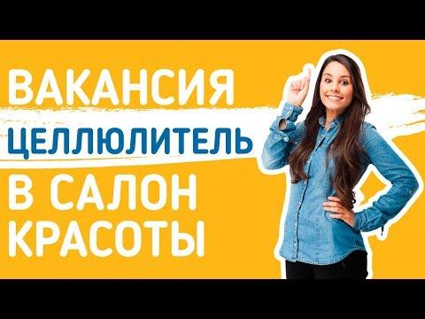 Целлюлитель для салона красоты. Вакансия массажиста в Москве