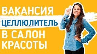 Смотреть видео Целлюлитель для салона красоты. Вакансия массажиста в Москве онлайн