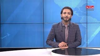 نشرة الاخبار | 14 - 12 - 2019 | تقديم اسامة احمد | يمن شباب
