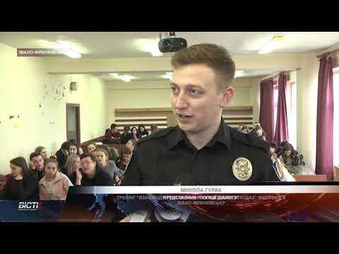 Тренінг «Взаємодія поліції таЗМІ намасових заходах» відбувся вІвано Франківську