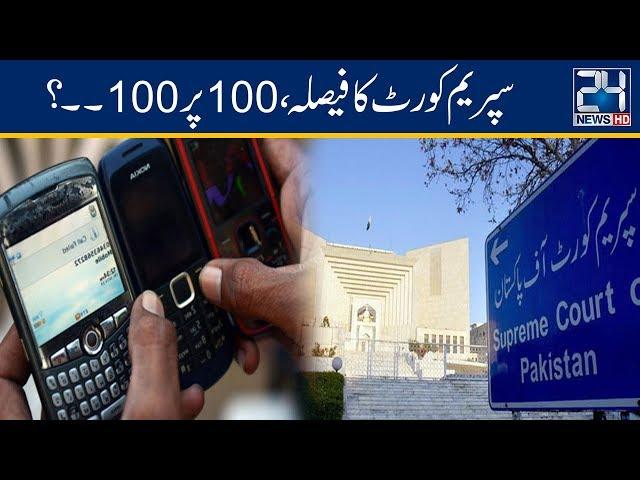 Exclusive!! Supreme Court Announces Verdict On Mobile Card Tax