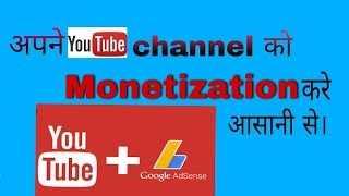 how to monetization youtube channel in hindi | how youtube channle monetize .