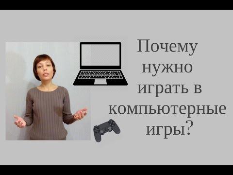 Чем полезны компьютерные игры