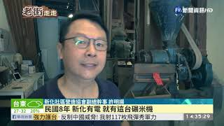 懷舊小鎮 台南新化老街處處有驚喜 | 華視新聞 20190802
