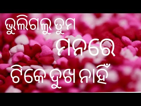 Bhuli Galu Tu Mo Manare Tika Dhuka Nahi~human Sagar Sad Song Ringtone And Whatapp Status