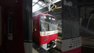 手作業による洗車!!!京急線2100形  三崎口駅