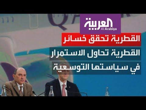 الخطوط القطرية تتوقع الإعلان عن خسائر مادية منذ المقاطعة  - نشر قبل 1 ساعة