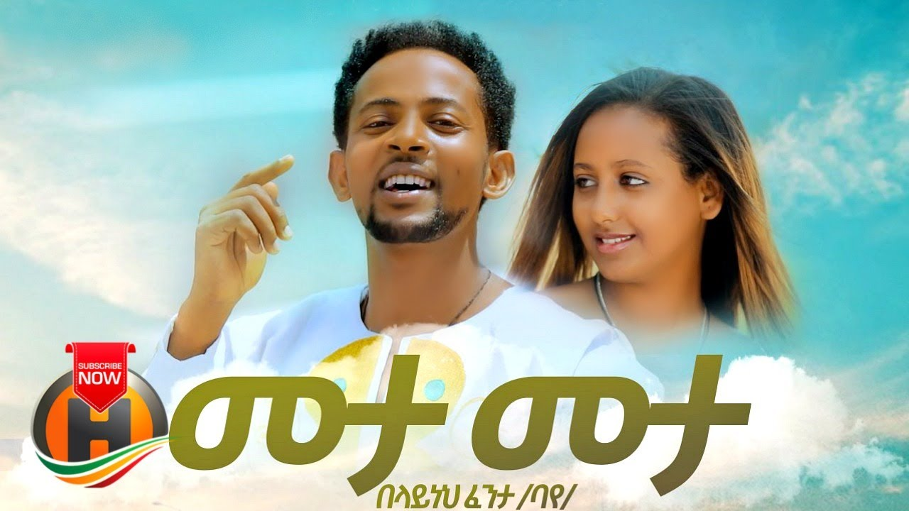Belayneh Fenta - Meta Meta | መታ መታ - New Ethiopian Music 2020 (Official Video)
