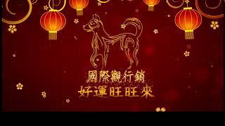 Global Sense - Happy Chinese New Year
