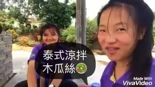 簡單學泰語_做涼拌木瓜絲 thumbnail