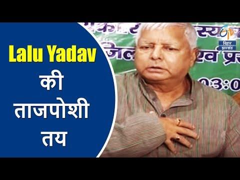 Lalu Yadav की ताजपोशी तय | Ground Report | ETV Bihar Jharkhand