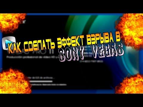 Как сделать эффект взрыва в Sony Vegas
