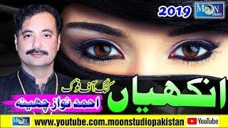 Akhyna Di Khyr Hove - Ahmad Nawaz Cheena - Latest Saraiki Song - Moon Studio Pakistan