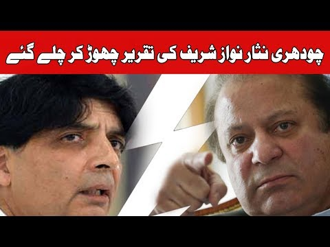 Ch. Nisar Leaves During Ousted PM Nawaz Sharif Speech - 24 News HD