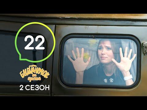 Сериал Будиночок на щастя 2 сезон. Серия 22 | Комедия 2020