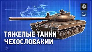 В разработке: Тяжелые танки Чехословакии