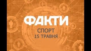 Факты ICTV. Спорт (15.05.2019)