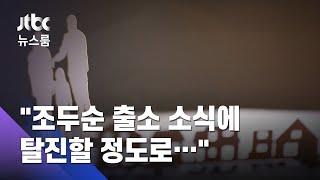 악몽·눈물…조두순 피해자 아버지가 쏟아낸 '12년 고통' / JTBC 뉴스룸
