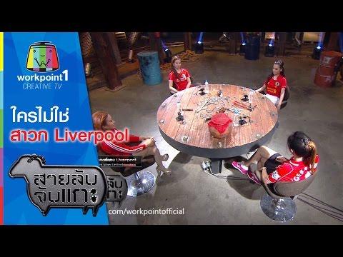 สายลับจับแกะ_17 มี.ค. 58 (ใครไม่ใช่สาวกสาวหงส์แดง Liverpool)  Full HD