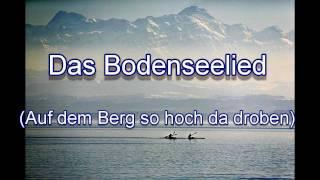 Das Bodenseelied - Auf dem Berg so hoch da droben (mit Text/Lyrics zum Mitsingen)