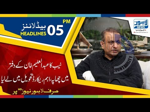05 PM Headlines Lahore News HD – 2nd March 2019