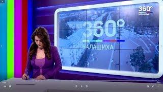 НОВОСТИ 360 БАЛАШИХА 04.04.2018