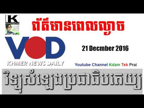 VOD Evening News, Vietnam Proposed A New Legal Rights To Their Land In Khmer