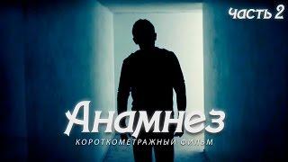 Анамнесис - часть 2 (Короткометражка) [McElroy, Мтрск]