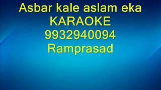 Asbar kale aslam eka karaoke james 9932940094